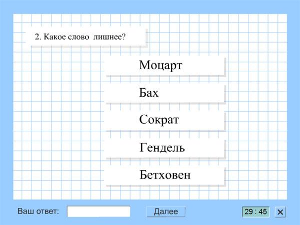 Русский тест на IQ.