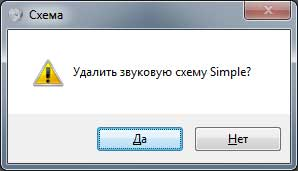 Звуки Windows