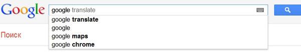 Как очистить историю поиска Google