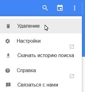 как удалить. фото из гугл