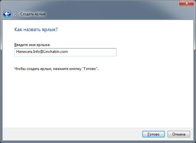 скачать программу электронной почты для Windows 7 на русском - фото 6