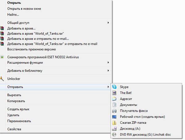 Расширенное меню «Отправить» в ОС Windows