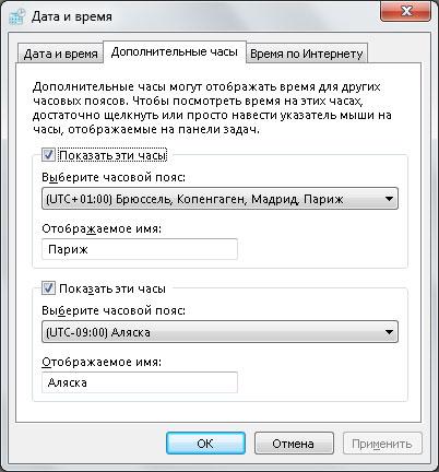 Показывать дополнительные чаы в Windows