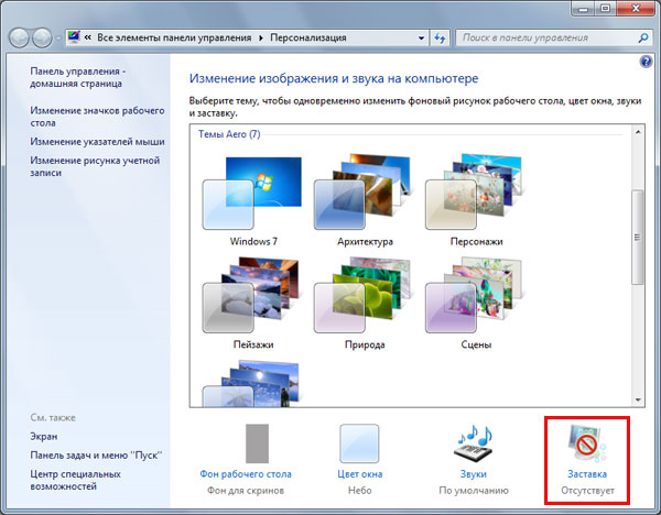 Включение скринсейвера в Windows 7