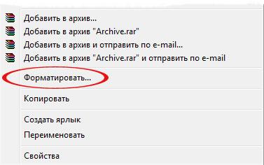 урок по форматированию диска