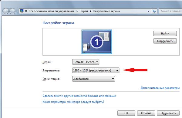 Просмотр разрешения экрана монитора