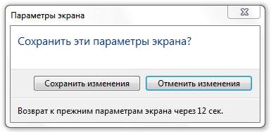 параметры экрана монитора