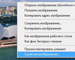 Свойства изображения / Как изменить обои монитора из браузера