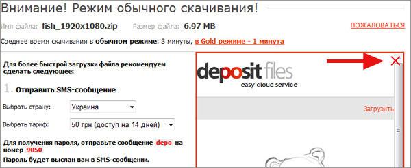 Качайте с депозит файлс бесплатно