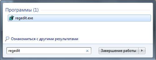 Запуск программы Редактор реестра