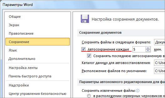 Настройки автосохранения в Microsoft Word