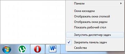 Как открыть Диспетчер задач