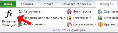 Вставка новой функции в Excel