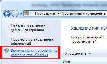 Включение или отключение компонентов Windows.