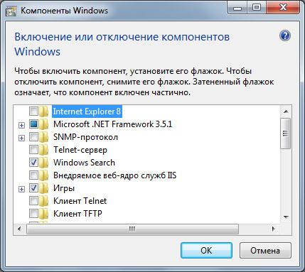 Компоненты Windows, отключение Internet Explorer.
