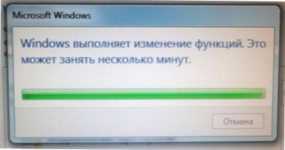Windows выполняет изменение функций.