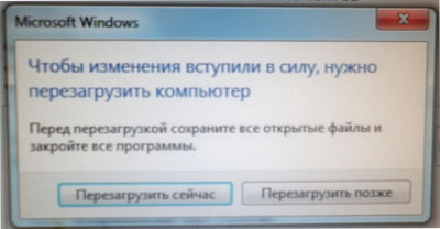 Окно перезагрузки Windows.