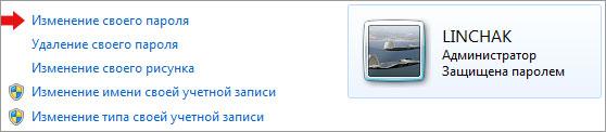 Изменение своего пароля Windows 7.
