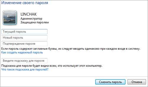 Окно изменение своего пароля. Windows 7.