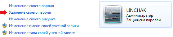 Удаление пароля в Windows 7.