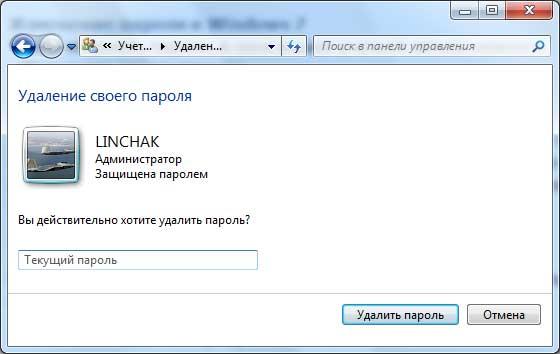 Окно удаления пароля. Инстуркция Widnows 7.