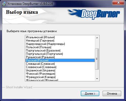 Инструкции по установке программы. Выбор языка