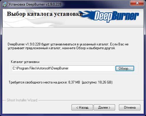 Выбор каталога установки программы.