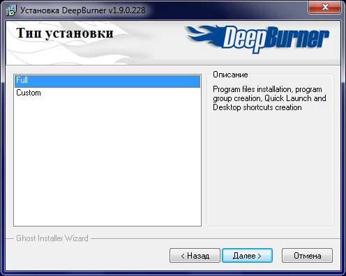 Выбор типа установки программы.