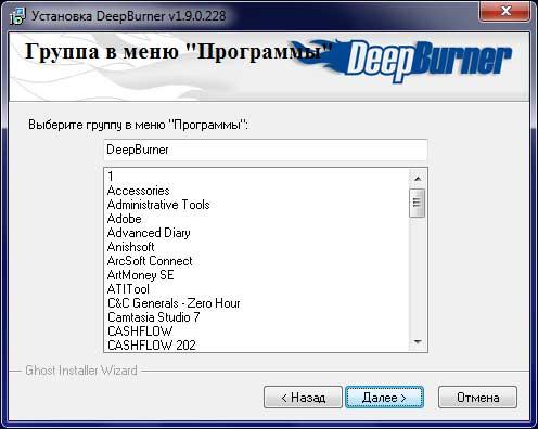 Выбор группы в меню Программы.