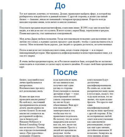 Пример деления тескта на газетные колонки в MS Word