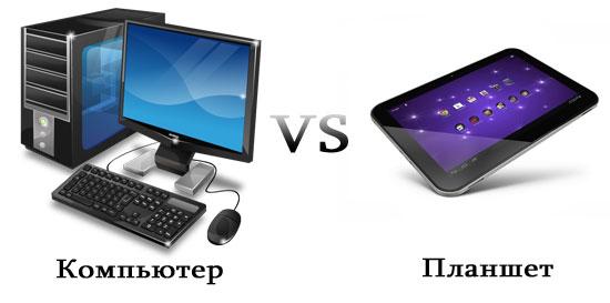Сравнение компьютера и планшета