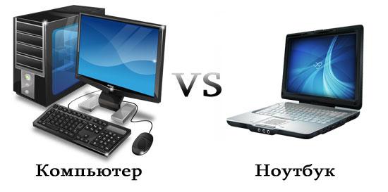 Сравнение настольного компьютера и ноутбука. Что выбрать?