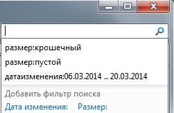 Поиск в проводнике Windows 7