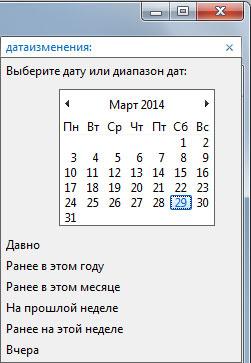 Поиск по дате изменения в Windows 7