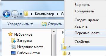 Как переименовать файл комбинацией клавиш