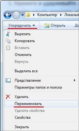 Переименование файлов и папок в проводнике Windows