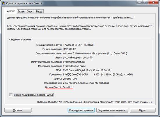 Как узнать версию DirectX в Windows 7?