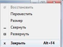 Способы закрыть окно в Windows 7