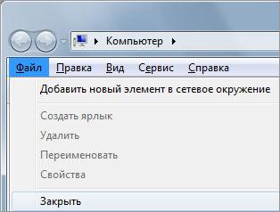 Разные способы закрыть окно в операционной системе Windows 7