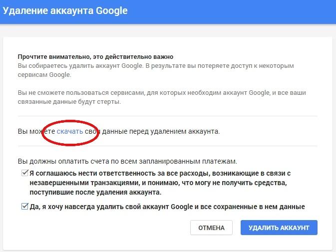 Как удалить с гугл аккаунта
