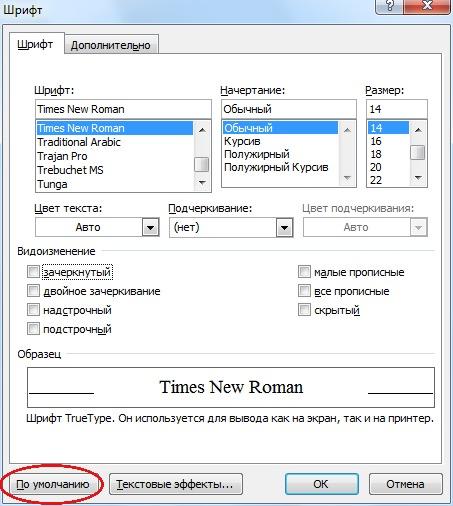 Стандартные шрифты используемые для дизайна сайта. Набор 56