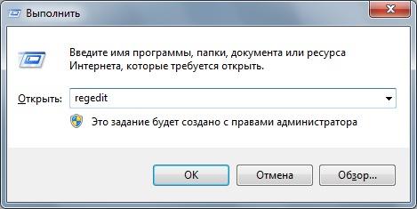 Как открыть редактор реестра Windows через окно Выполнить.