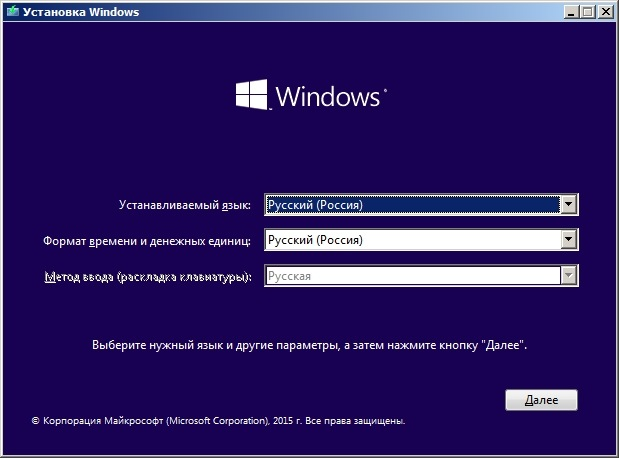 Выбор языка для устанавлеваемого Windows 10.