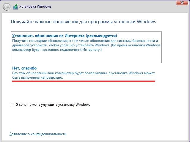 Обновления для windows 10 на флешку