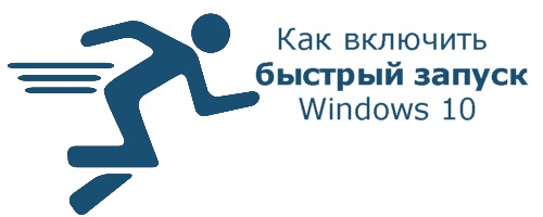 Как включить быстрый запуск Windows 10