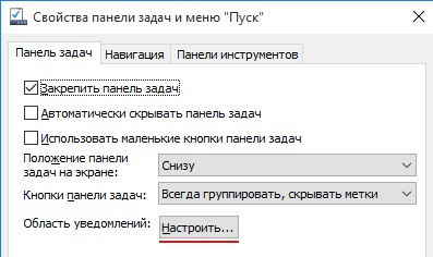 Настройки трея Windows 10
