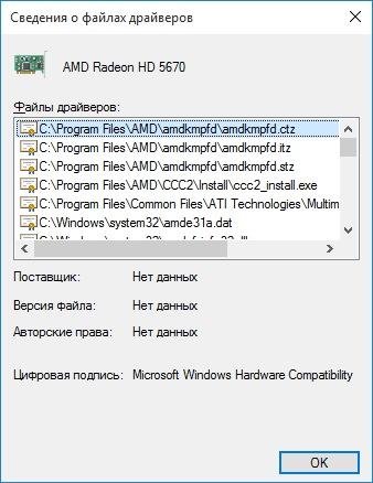 Окно - Сведения о файлах драйверов