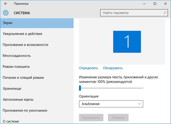 Масштабирование экрана в Windows 10