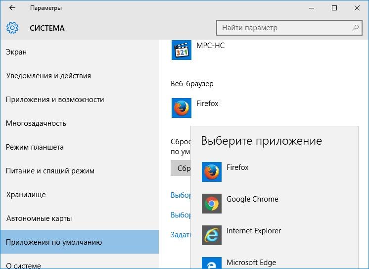 Как сделать браузер по умолчанию в windows 8