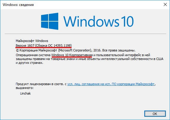 Как узнать какой Виндовс стоит на компьютере в пяти способах. Окно версии Windows